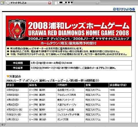 2008ticket01.jpg