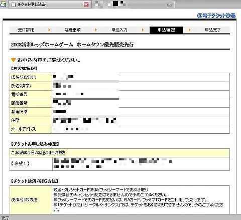 2008ticket02.jpg