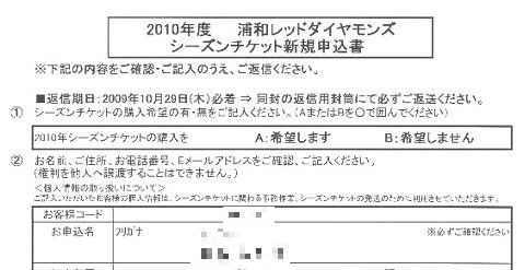 2010seasonticket02.jpg