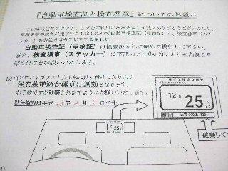 3rd_shaken03.jpg