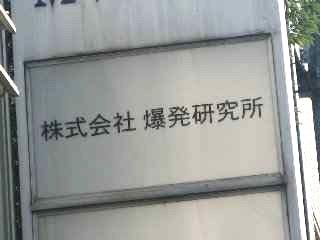 bakuhatsu.jpg