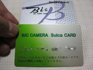 bic_suika.jpg