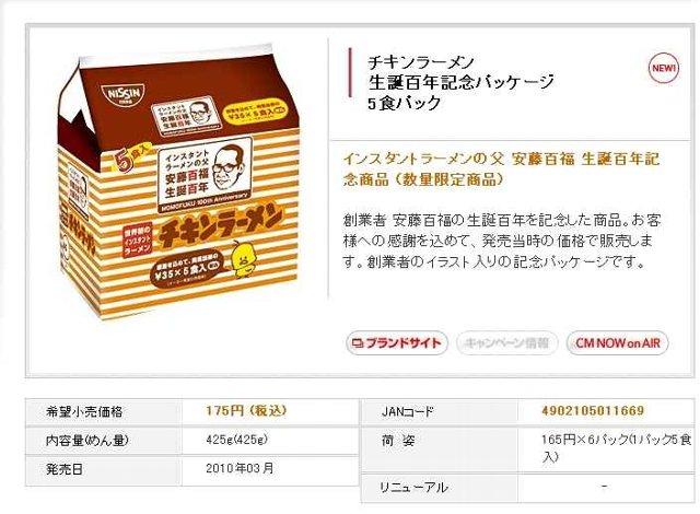chicken_noodle01.jpg