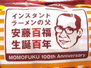 chicken_noodle03.jpg