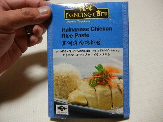 chicken_rice02_01.jpg