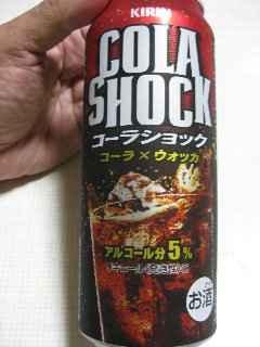 cola_shock01.jpg