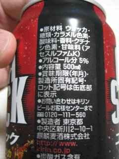 cola_shock02.jpg