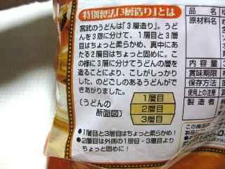 curryudon02.jpg