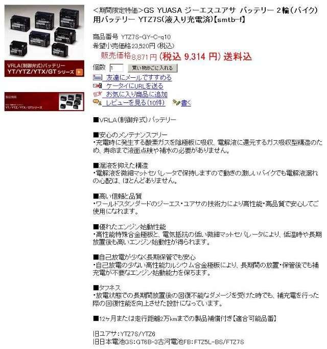 dio_battery01.jpg