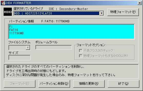 https://hkjunk0.com/wp-content/uploads/diskformatter01.jpg