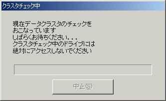 https://hkjunk0.com/wp-content/uploads/diskformatter07.jpg
