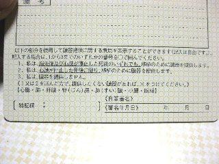 drivers_licence02.jpg