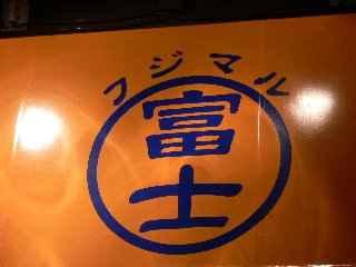fujimaru2.jpg
