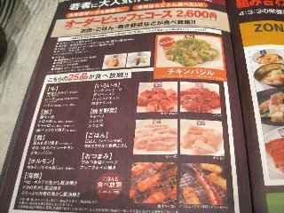gyuukaku_buffet01.jpg
