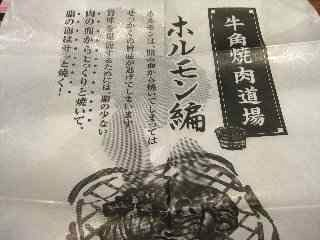 gyuukaku_buffet06.jpg