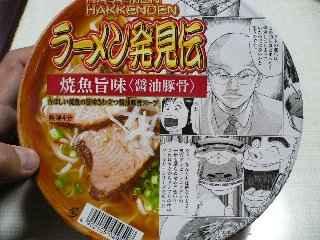 hakken_yakizakana01.jpg