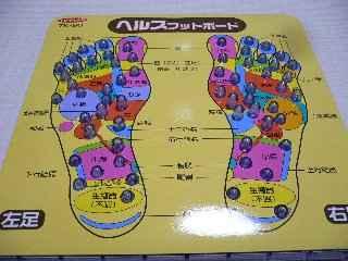 healthfootboard.jpg