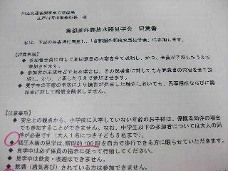 https://hkjunk0.com/wp-content/uploads/housuiro24.jpg