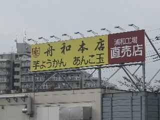 imoyoukan01.jpg