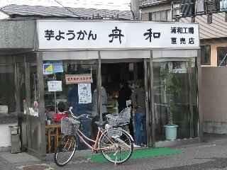 imoyoukan02.jpg