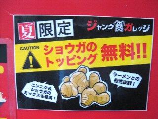 jg_kitaurawa01.jpg