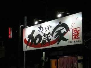 kaguraya1.jpg