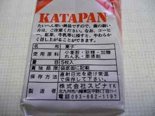 katapan03.jpg