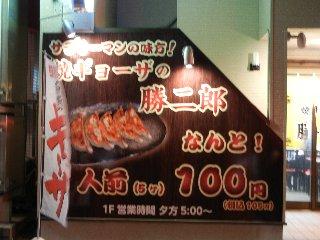 katsujiro01.jpg