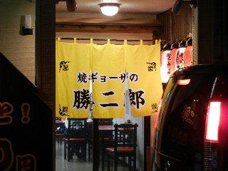katsujiro02.jpg