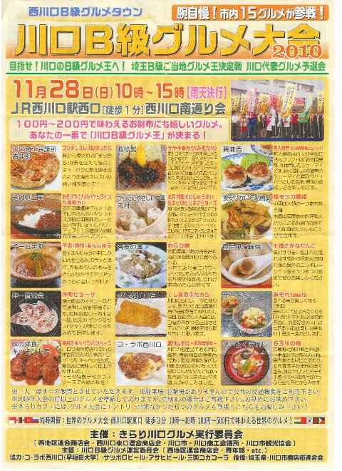 kawaguchi_b01.jpg