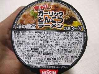 kogashi_tonkotsu02.jpg