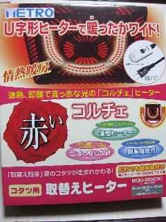 kotatsu06.jpg