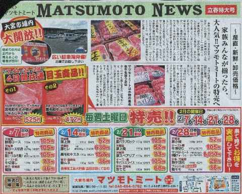 matsumoto_meat00.jpg