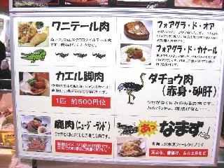 matsumoto_meat05.jpg