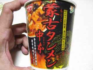 mouko_cup01.jpg