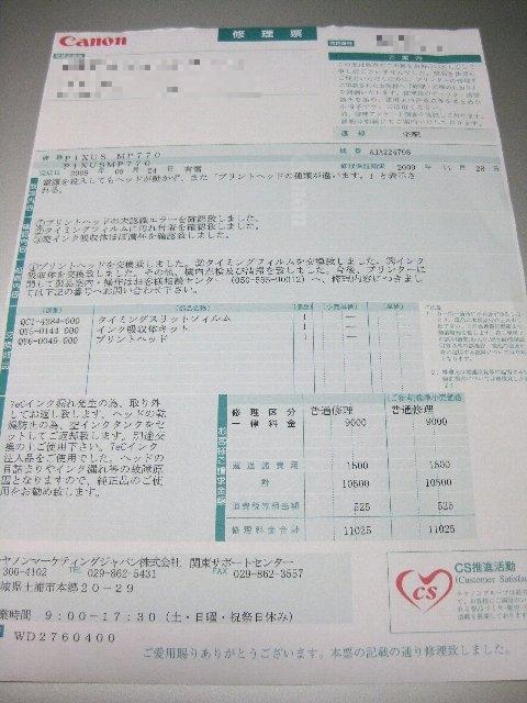 mp770_04.jpg