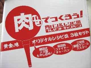 niku_recipe01.jpg