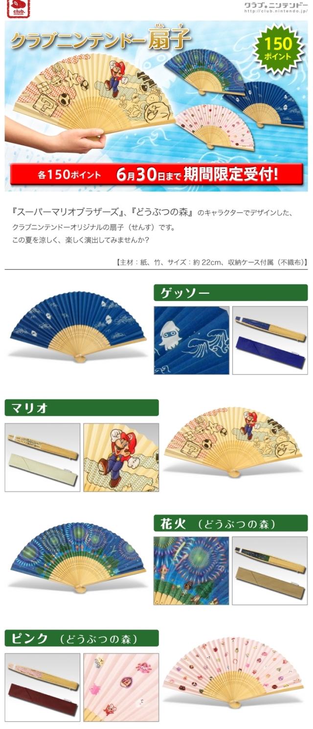 https://hkjunk0.com/wp-content/uploads/nintendo_sensu03.jpg