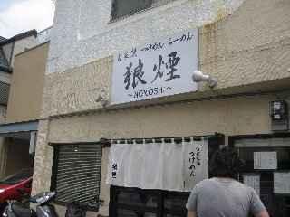 noroshi01.jpg