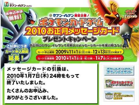 pokemon_message01.jpg