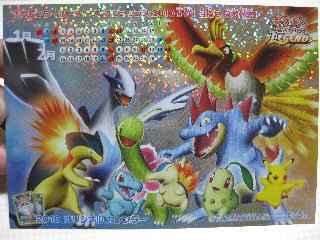 pokemon_message03.jpg