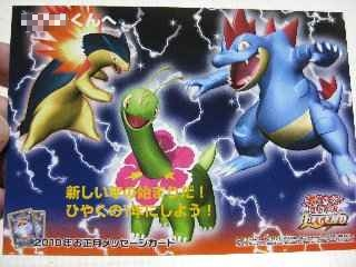 pokemon_message06.jpg