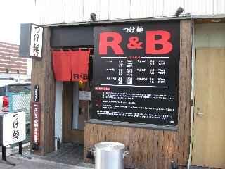 r_and_b01.jpg