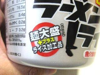 ramen_rice02.jpg