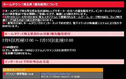 reds_ticket09_02.jpg