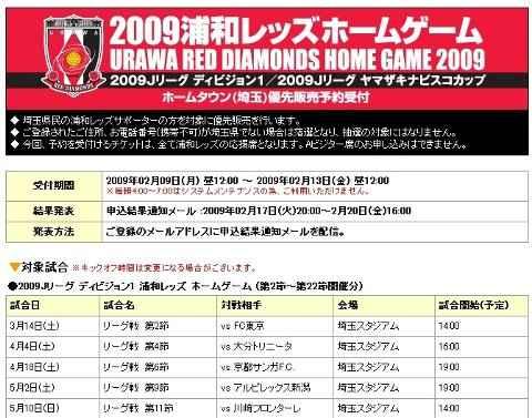reds_ticket09_03.jpg