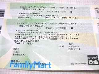 reds_ticket09_08.jpg