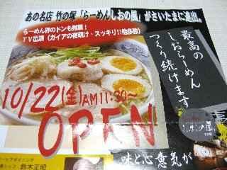 shionokaze01.jpg