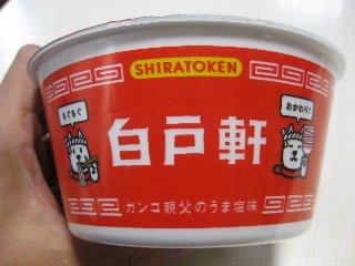 shiratoken02.jpg