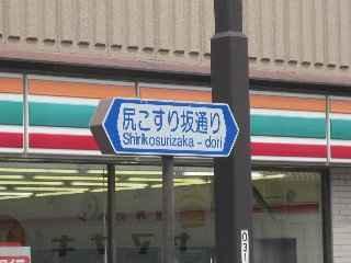 shirikosuri.jpg
